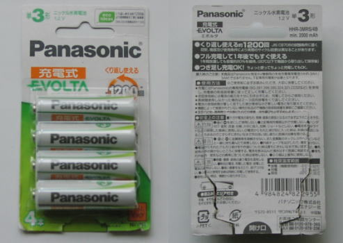 Panasonic エボルタ 単三形四本 パッケージ
