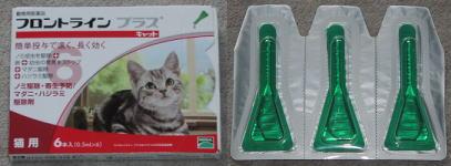フロントライン プラス 猫用 外箱とピペット