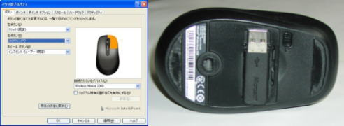 Microsoft Wireless Mouse 2000とインテリポイント